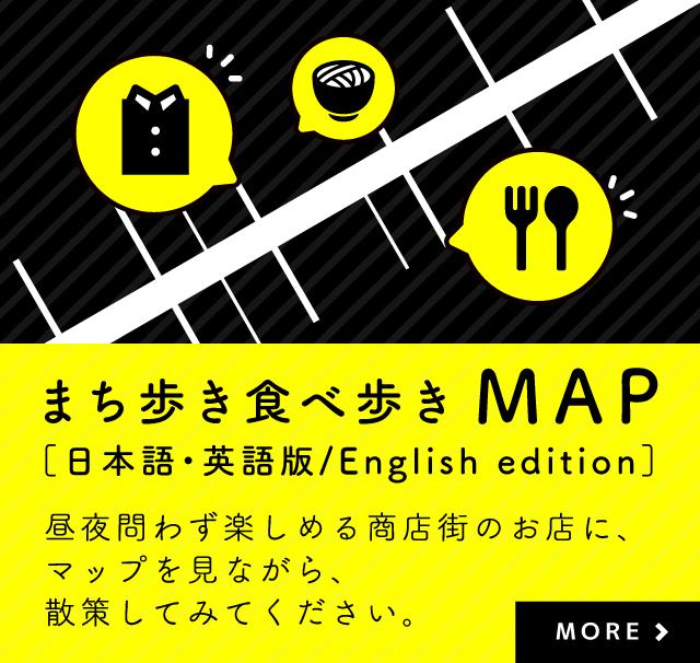 まち歩き食べ歩きMAP