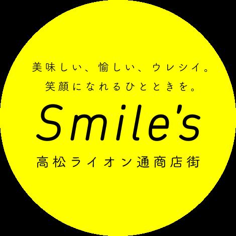 美味しい、愉しい、ウレシイ。笑顔になれるひとときを。Smiles 高松ライオン通商店街