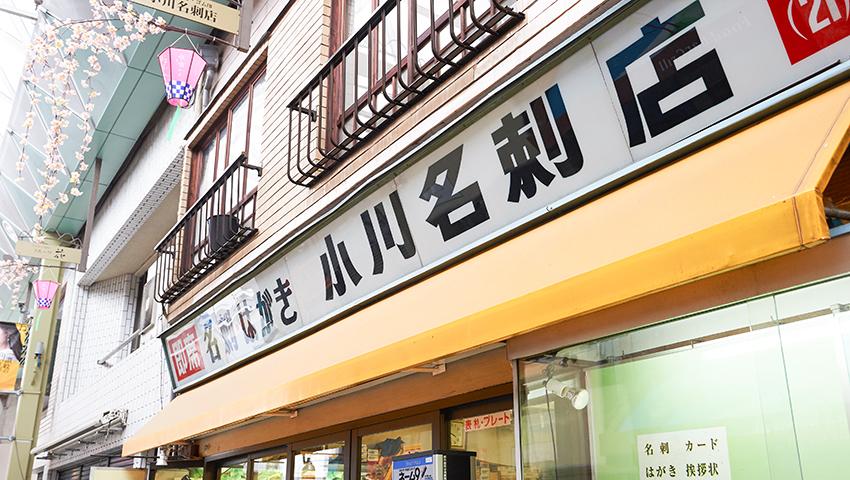 小川名刺店