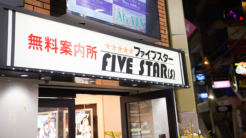 FIVE STAR(s)
