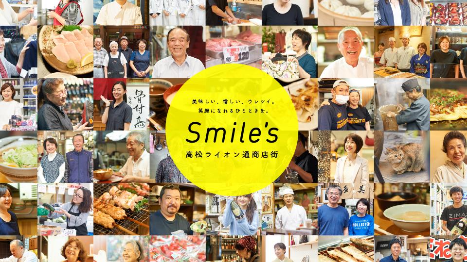 ライオン通商店街WEBサイトリニューアルのお知らせ