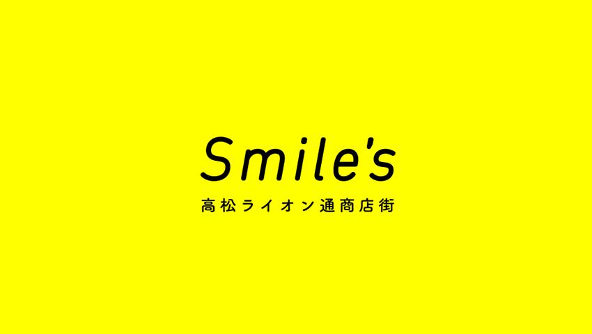 「Smile's 」年末年始のお休みについて