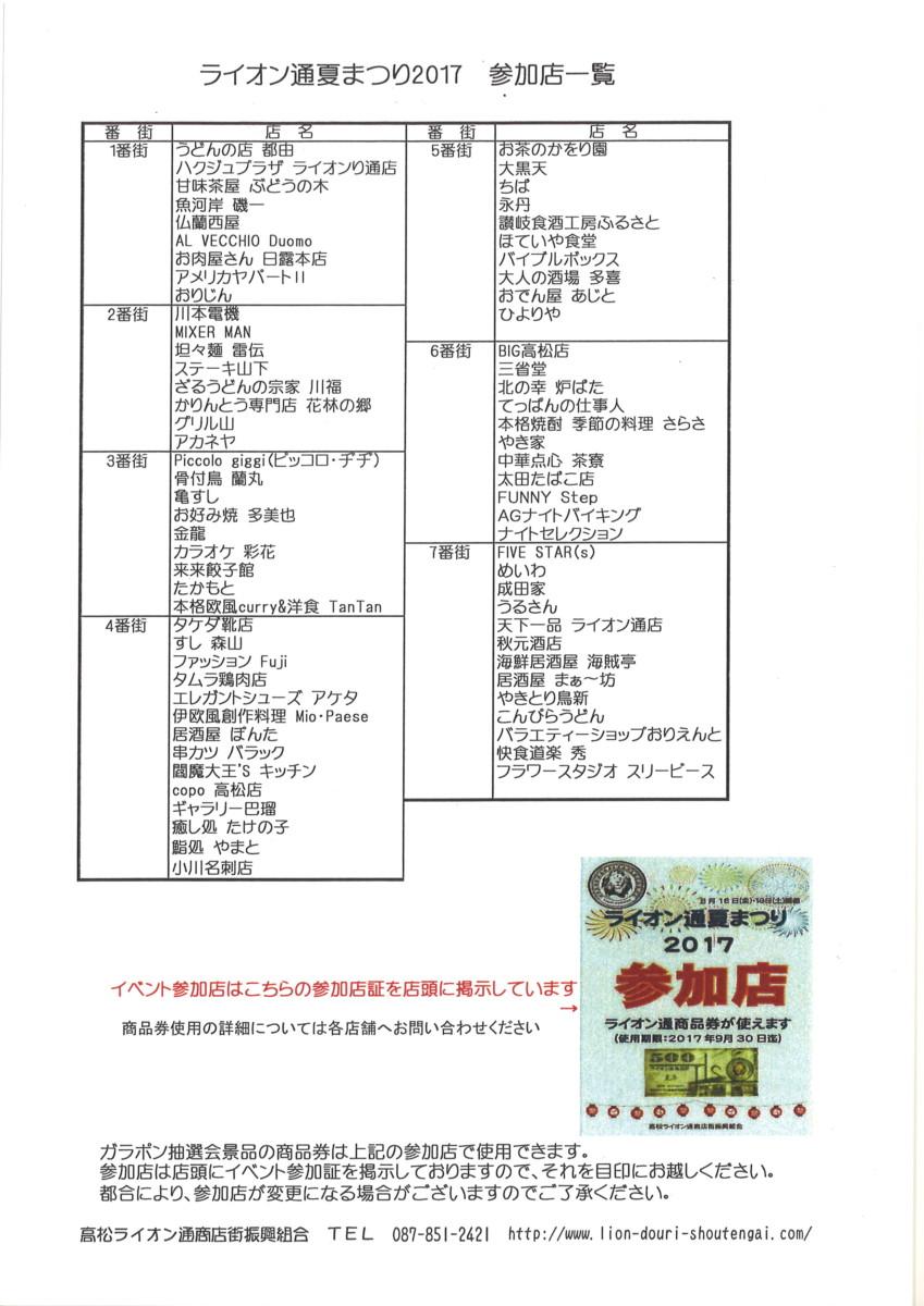 ライオン通夏まつり2017 商品券が使えるお店