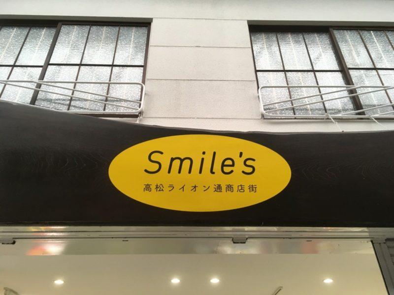 ライオン通の顔「Smile's」