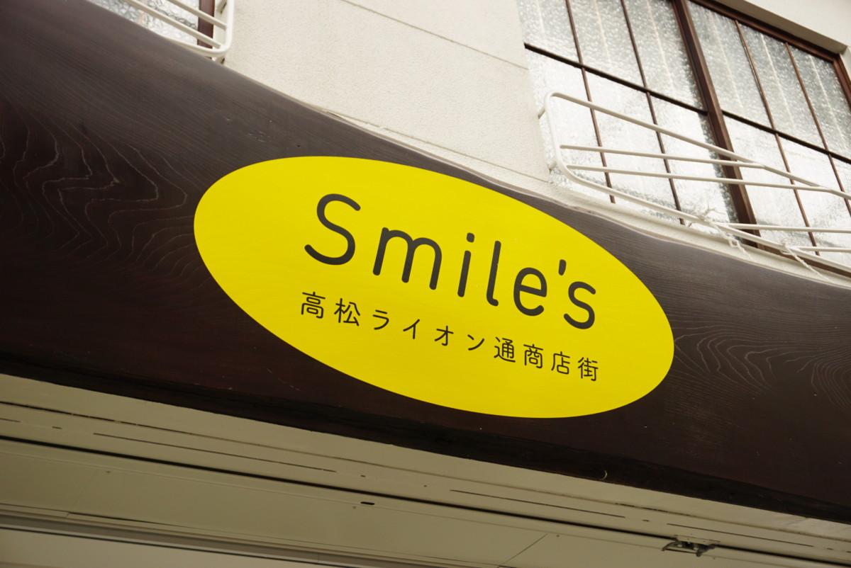 多目的交流施設「Smile's」