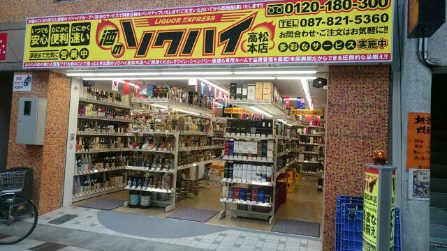 酒のソクハイ高松本店オープン!!
