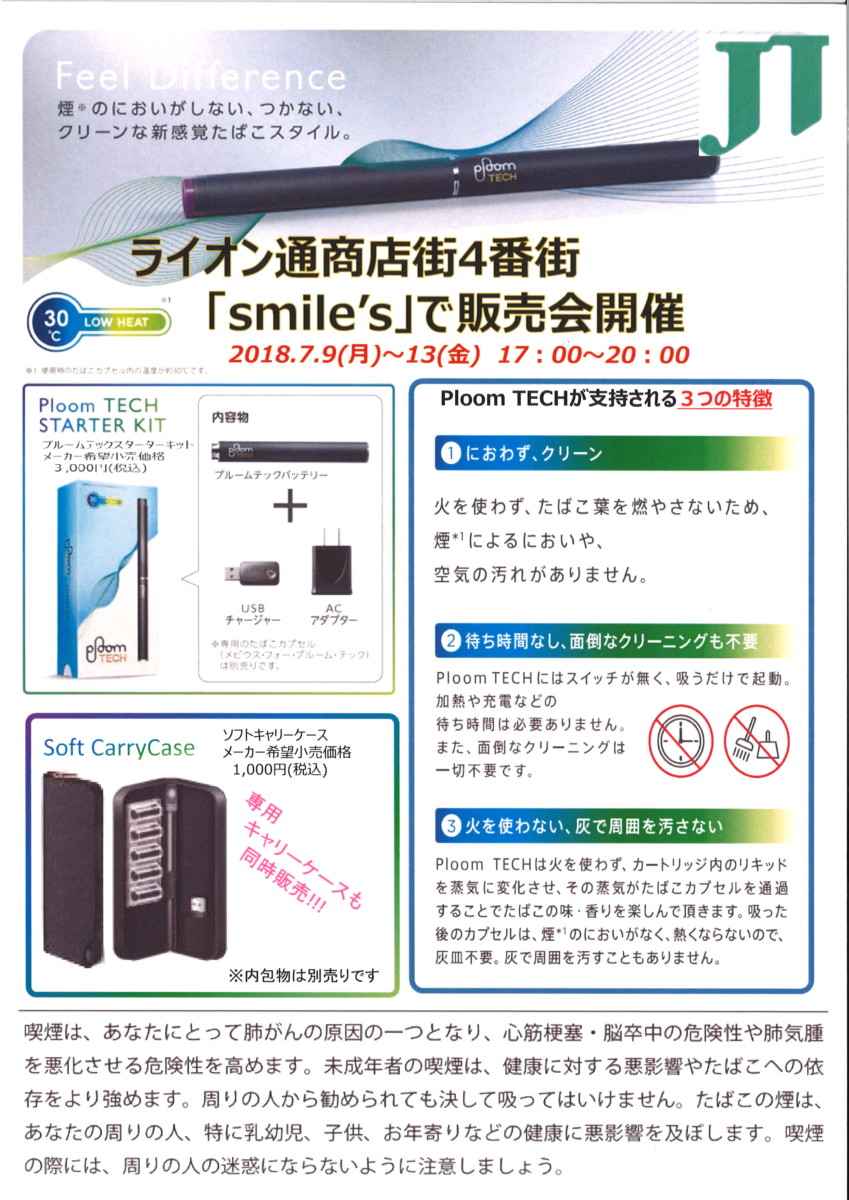 【7/9~7/13】Ploom TECH販売会(JT)