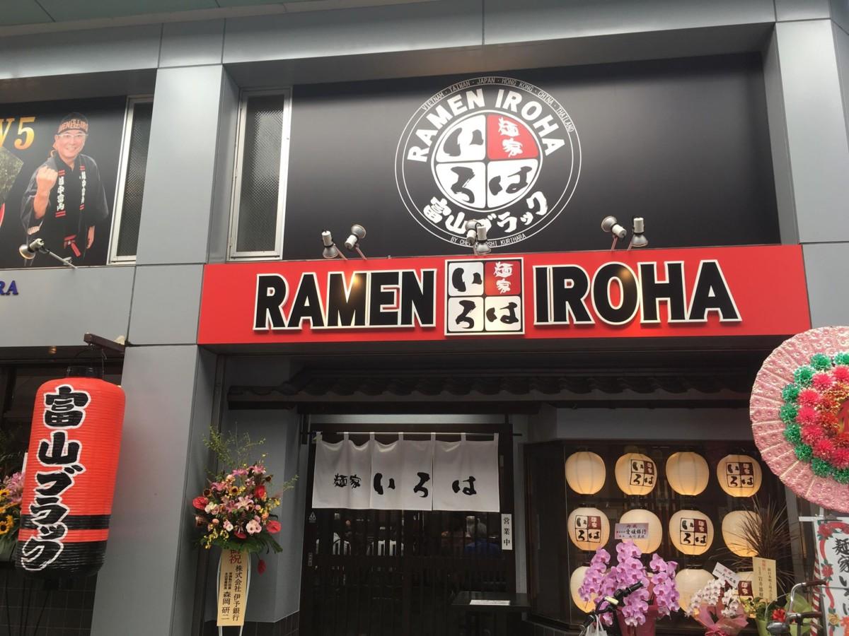 富山ブラックラーメン「麺家いろは」オープン!
