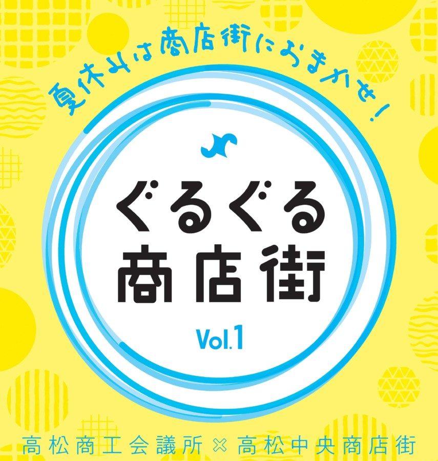 【8/10】ぐるぐる商店街 vol.1