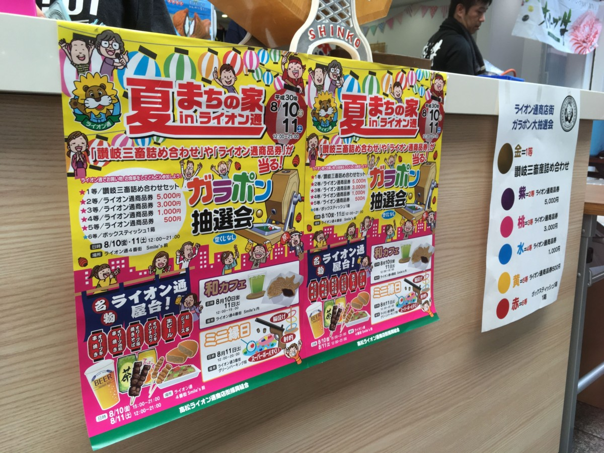 毎年恒例ライオン通夏祭り!と、ぐるぐる商店街