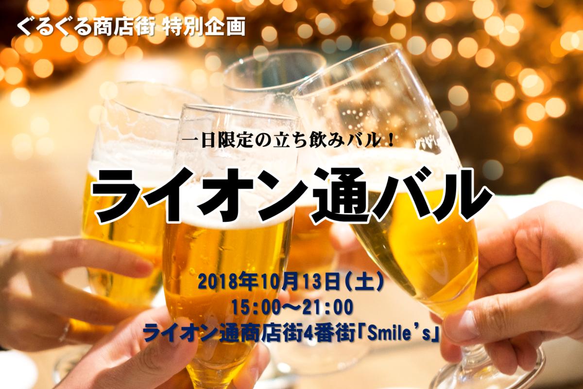 【10/13】ライオン通バル 限定オープン!