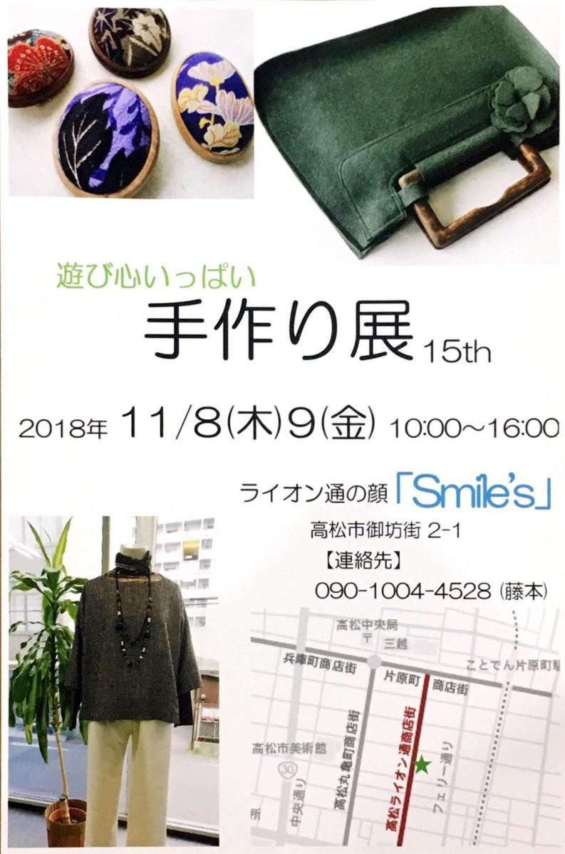 【11/8~9】遊び心いっぱい 手作り展15th