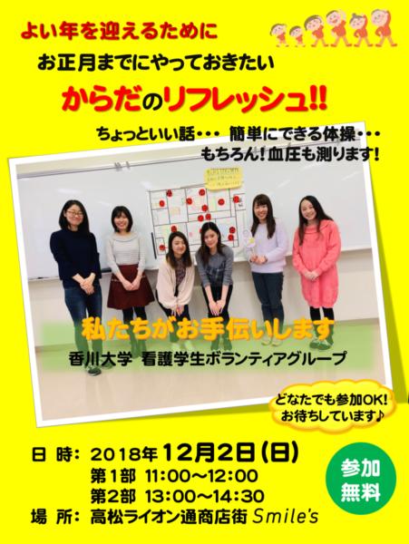 【12/2】香川大学生による健康相談会!