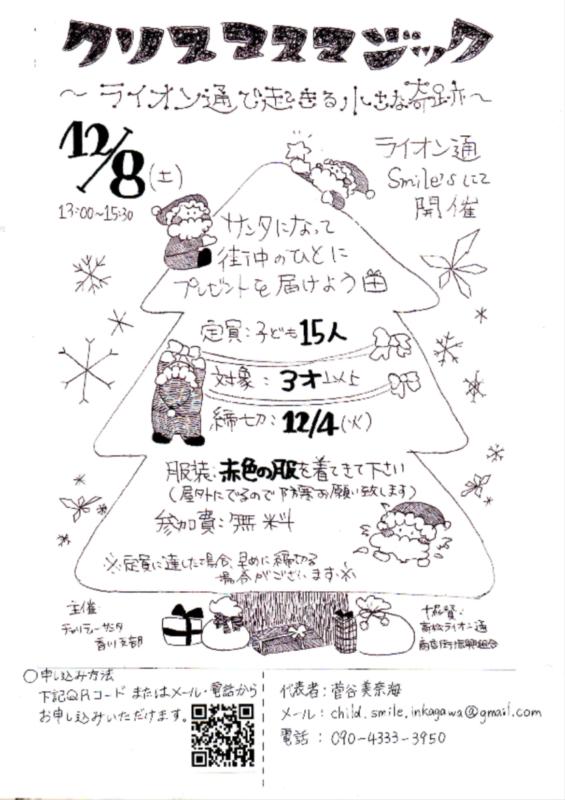 【12/8】クリスマスマジック~ライオン通で起きる小さな奇跡~