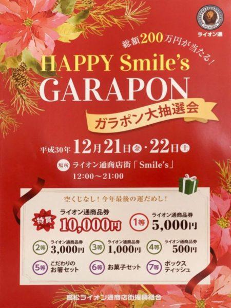 【12/21~22】平成最後の運試し!ガラポン大抽選会!