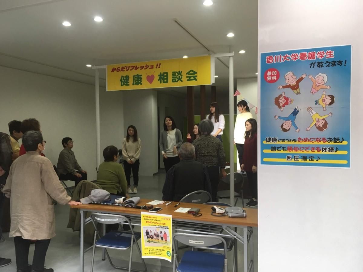 香川大学生と一緒にからだリフレッシュ!