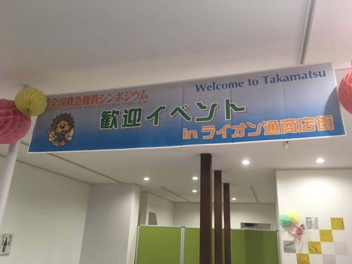 救急隊員シンポジウム歓迎イベント!