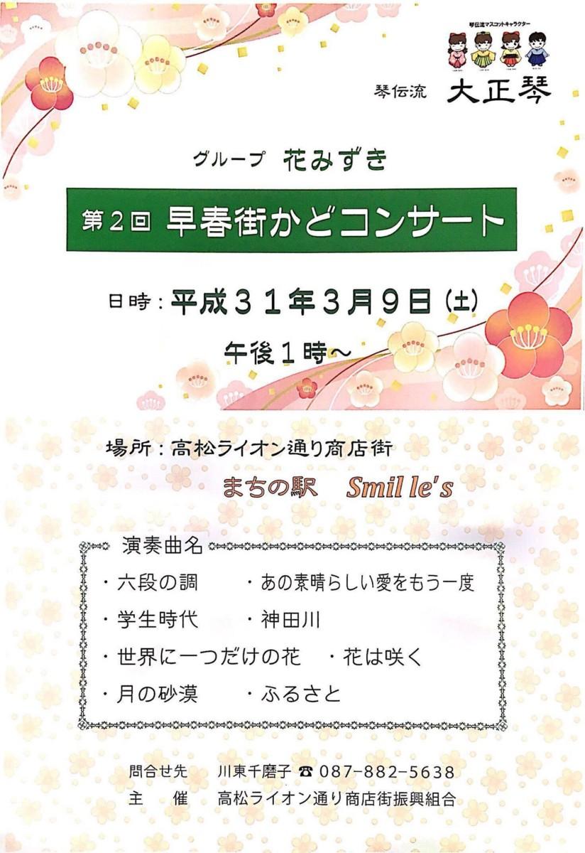 【3/9】第2回早春街かどコンサート