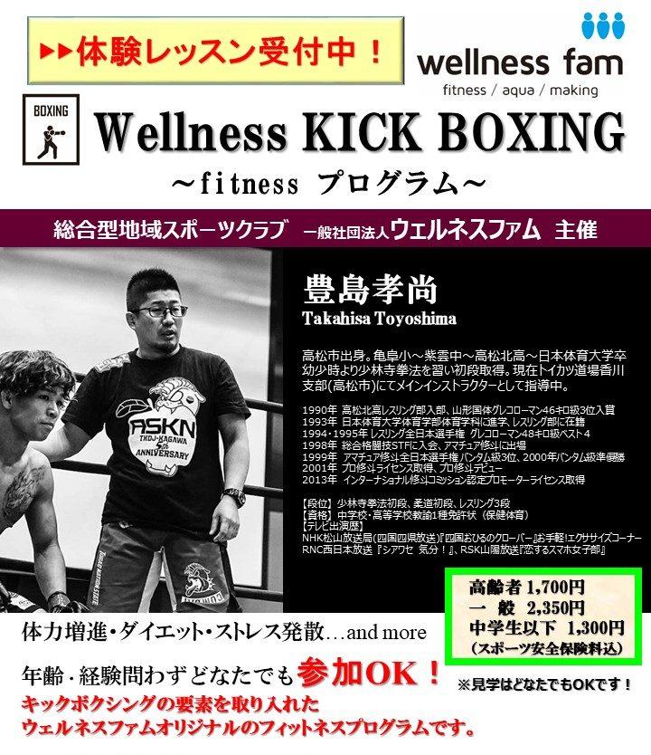 【2/12.26】キックボクシングフィットネス体験