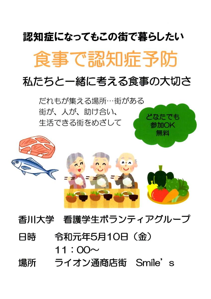 【5/10】食事で認知症予防