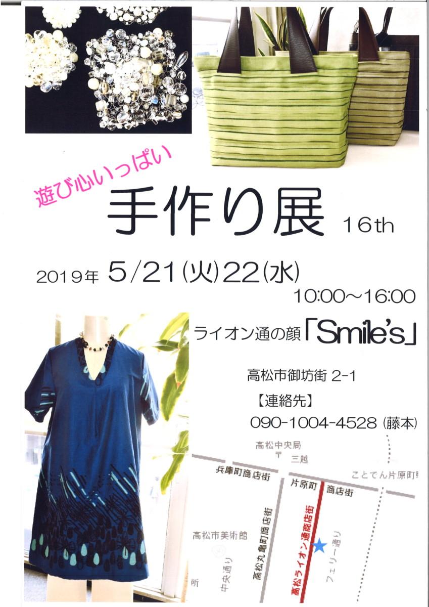 【5/21~22】遊び心いっぱい 手作り展16th