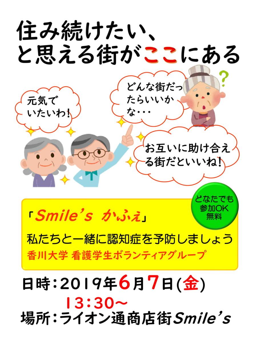 【6/7】Smile'sかふぇ