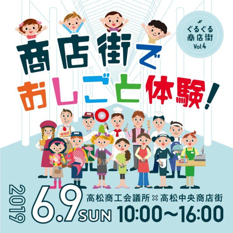 【6/9】ぐるぐる商店街Vol.4