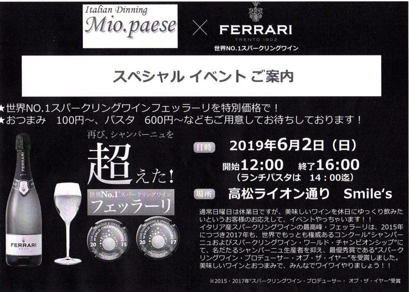 【6/1】Mio・Paeseスペシャルイベント