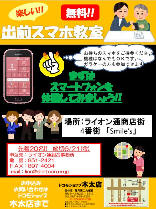 【6/26】出前スマホ教室