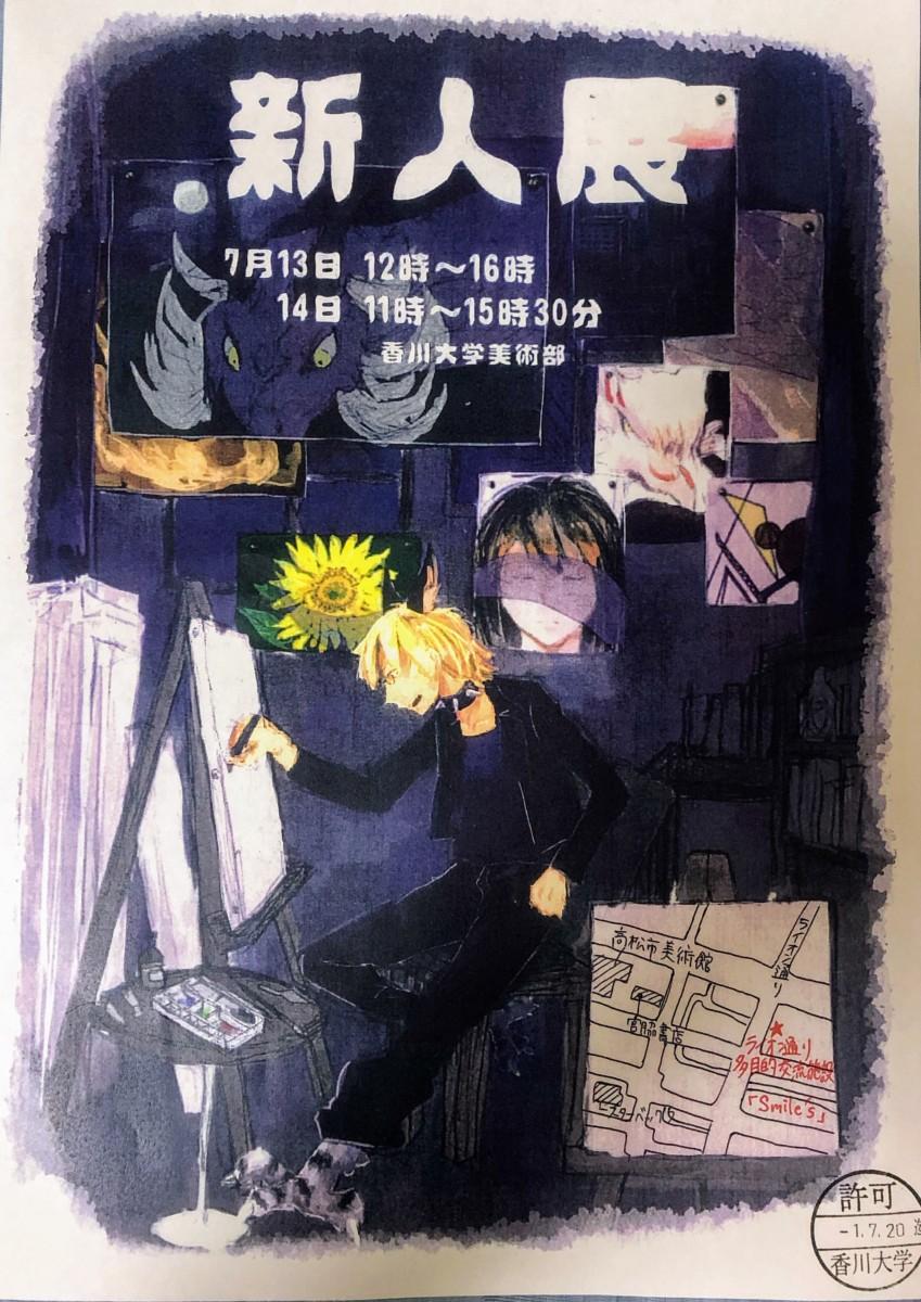 【7/13~14】香川大学美術部「新人展」