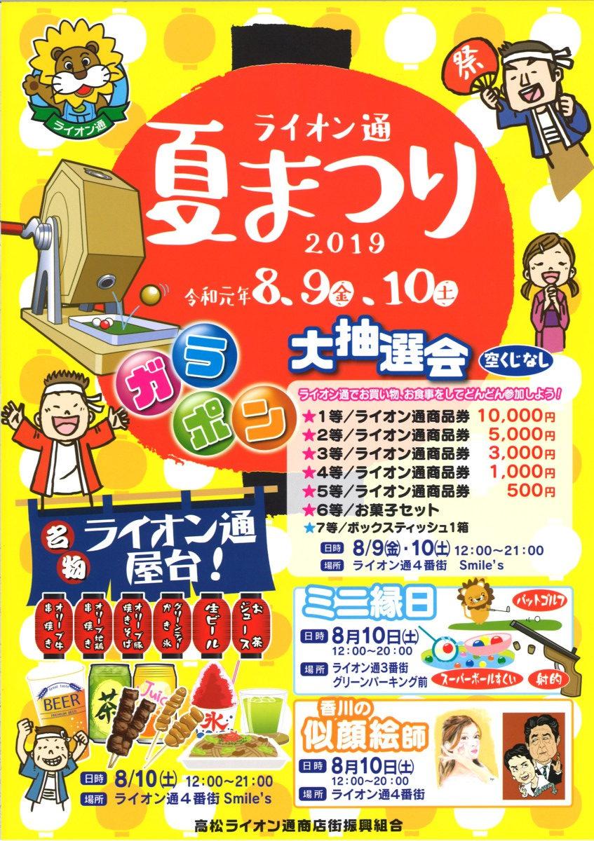 【8/9~10】ライオン通夏祭り2019