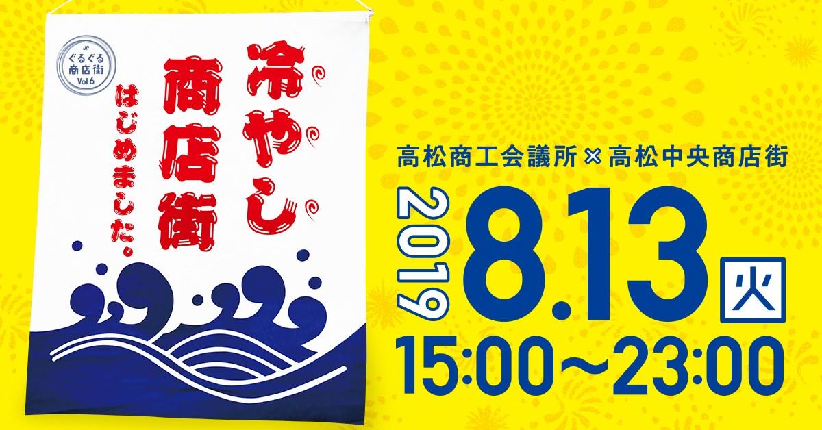 【8/13】ぐるぐる商店街vol.6