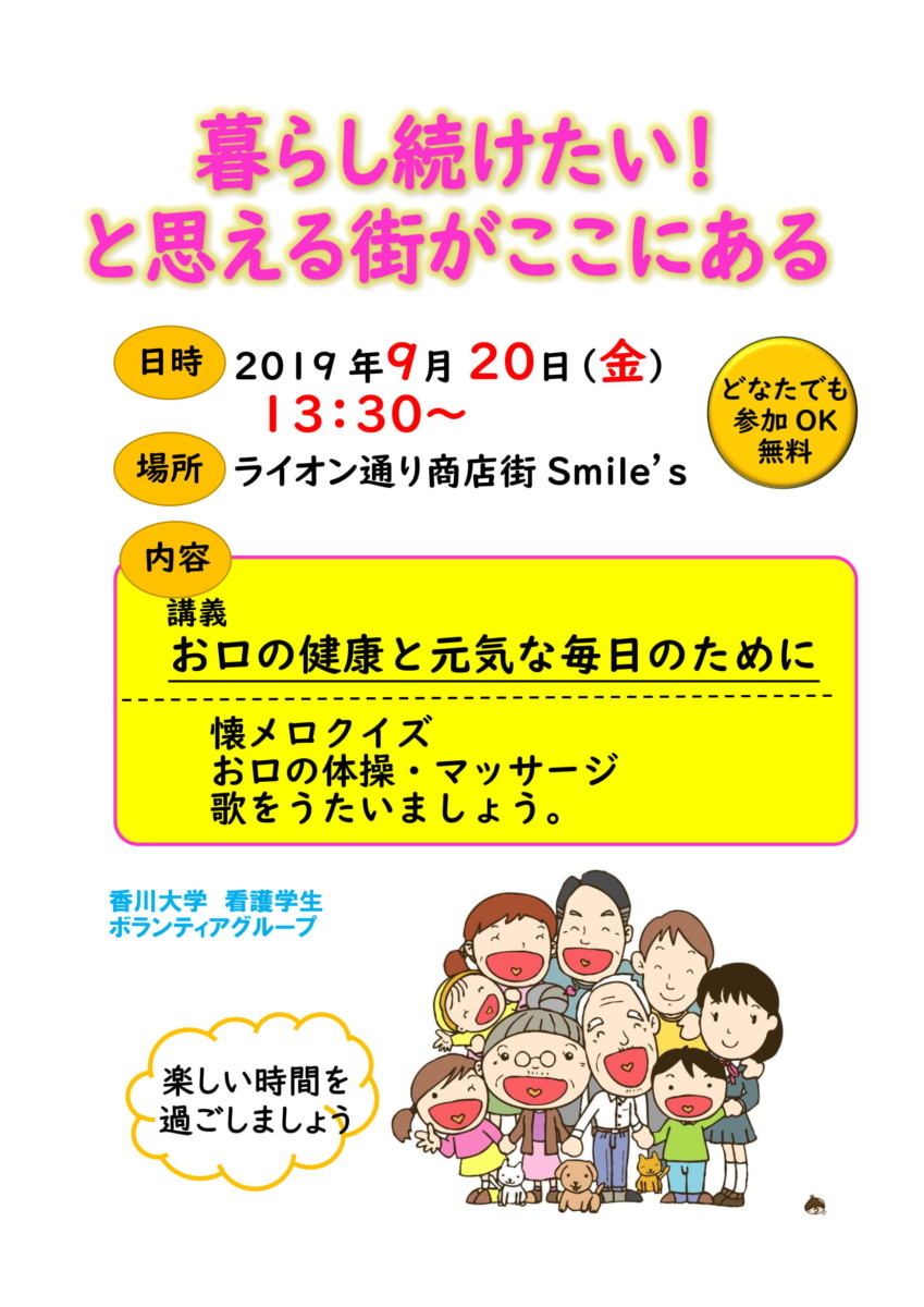 【9/20】Smile'sかふぇcafe