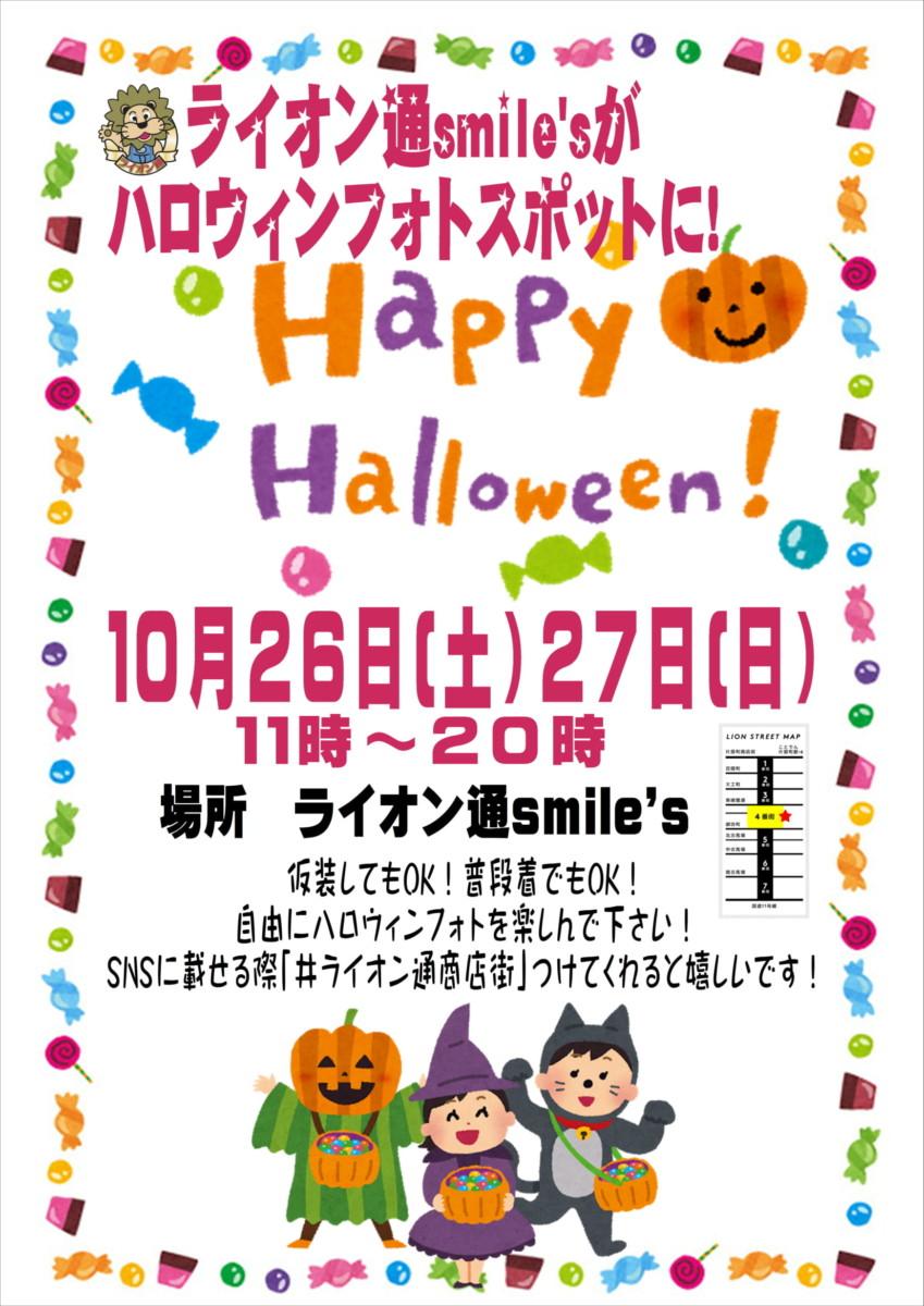 【10/26~27】ハロウィンフォトスポット
