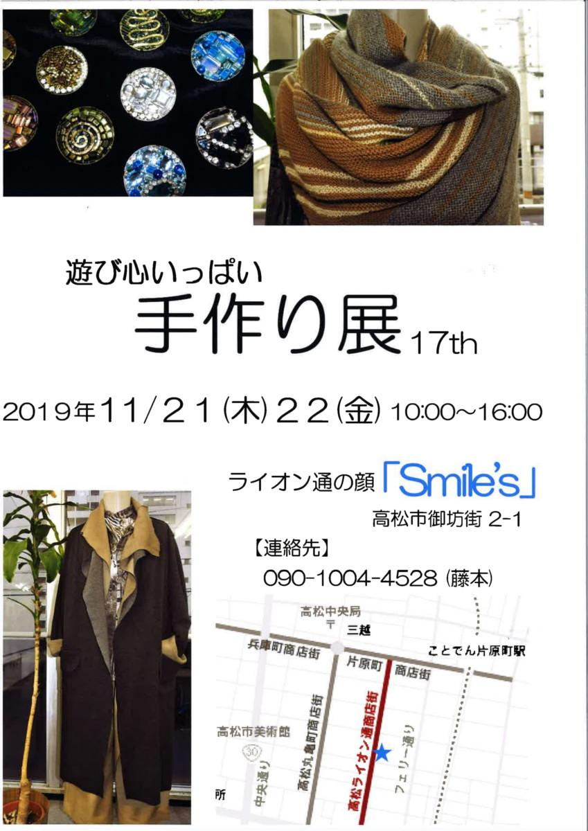 【11/21~22】遊び心いっぱい「手作り展17th」