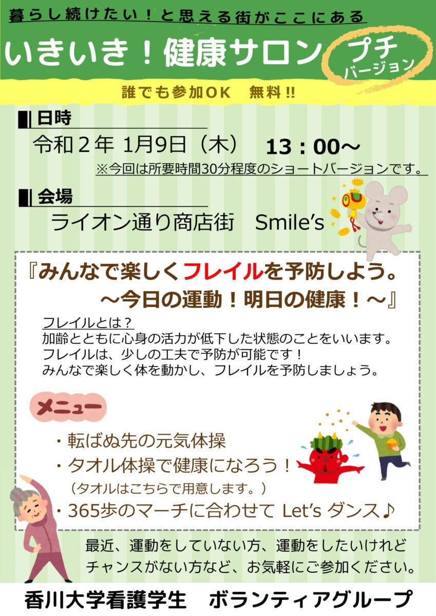 【1/9】いきいき健康サロン~プチバージョン~