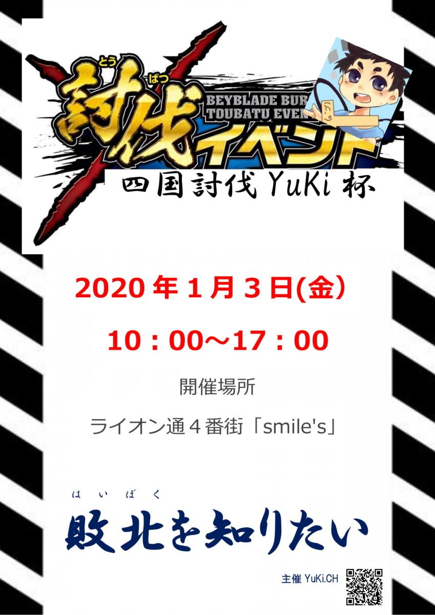 【1/3】ベイブレードバースト討伐イベント~四国討伐YuKi杯~