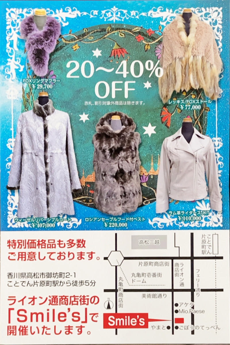 【1/25~26】2020 Winter Fair
