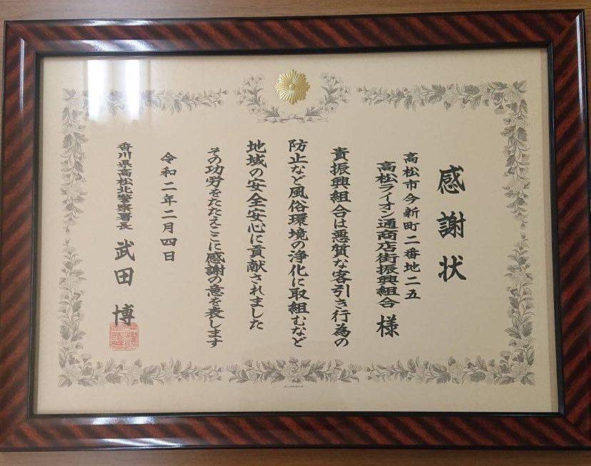 ライオン通商店街が表彰されました!