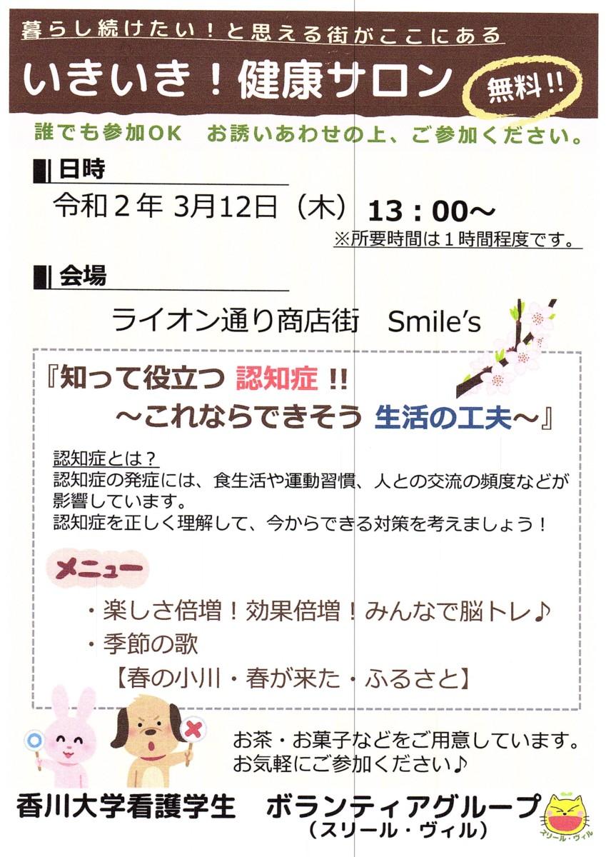 【3/12】いきいき健康サロン