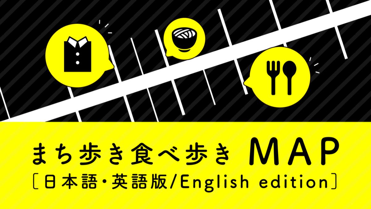 ライオン通商店街MAP