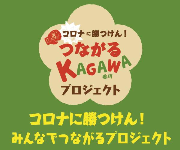 コロナに勝つけん!みんなでつながる香川プロジェクト