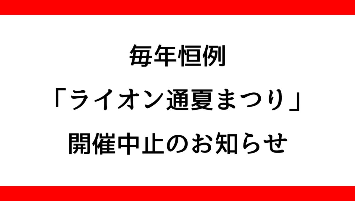 【中止のお知らせ】夏まつり開催について