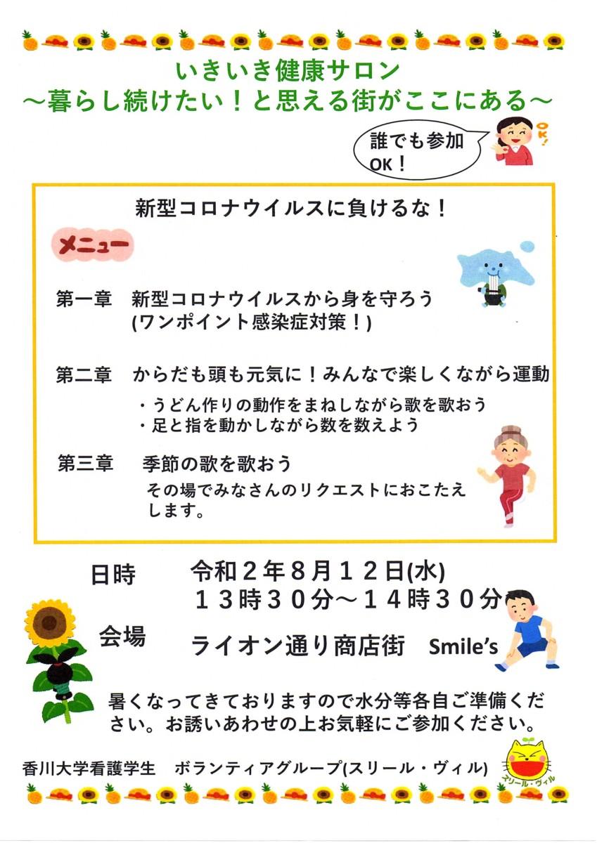 【8/12】いきいき健康サロン