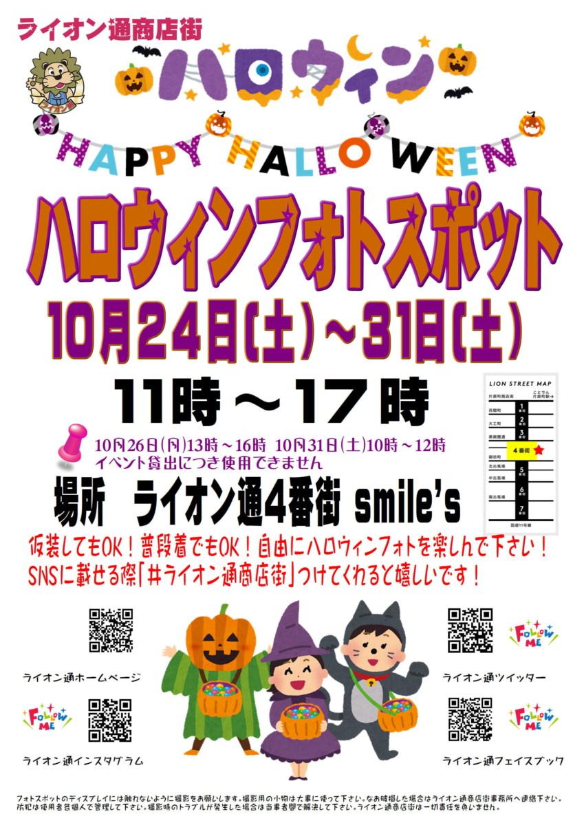 【10/24~31】ハロウィンフォトスポット登場!