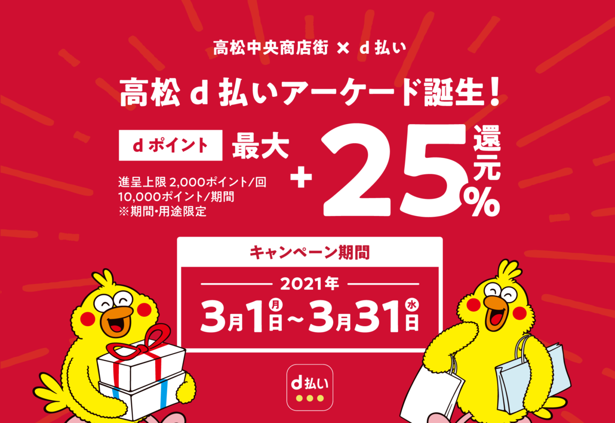 高松中央商店街×d払い 高松d払いアーケードキャンペーン