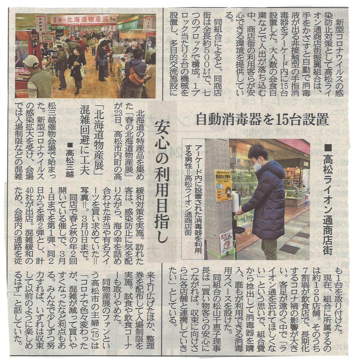 四国新聞に掲載されました!