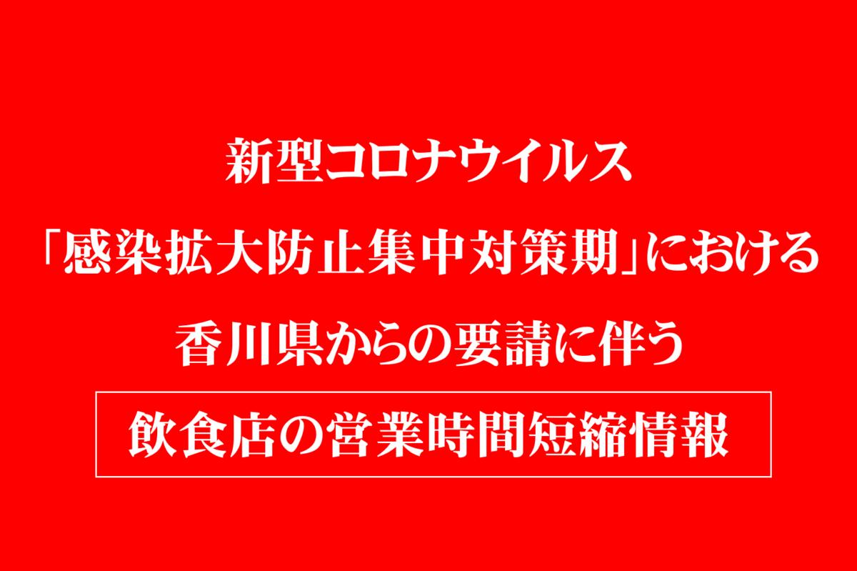 【4/7~4/20】県要請に伴う営業時間変更の飲食店