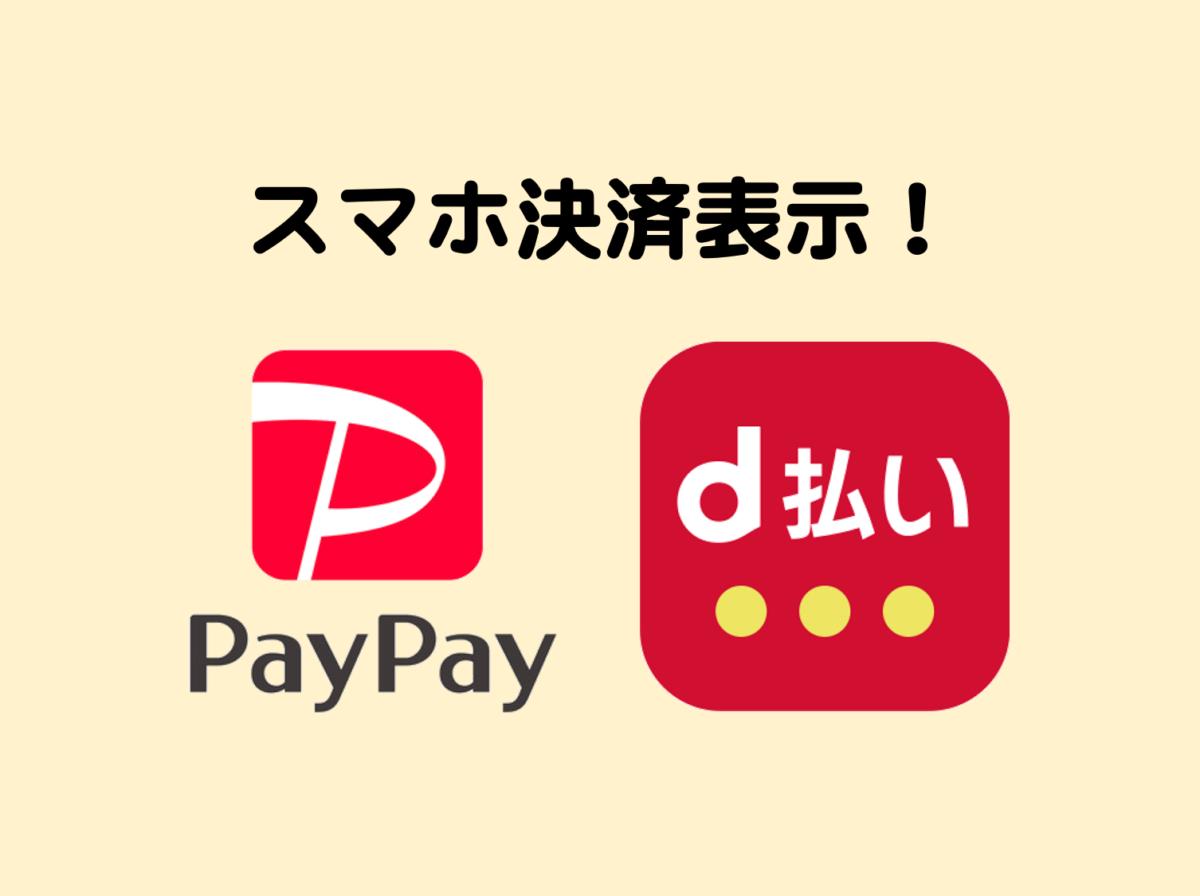 「PayPay・d払い」が表示されるようになりました!