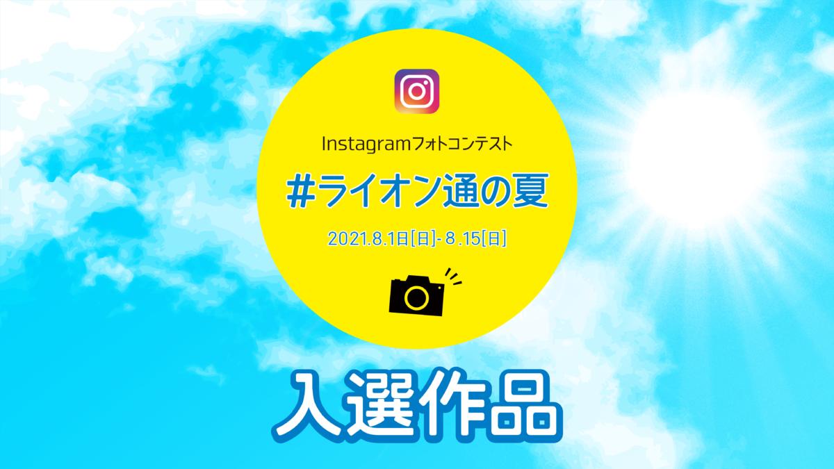 Instagramフォトコンテスト入選作品発表!